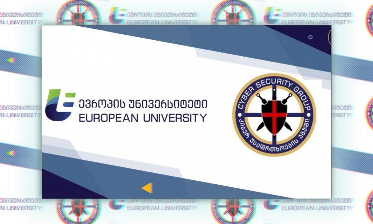 ევროპის უნივერსიტეტი და კიბერ უსაფრთხოების ჯგუფი | თანამშრომლობის მემორანდუმი