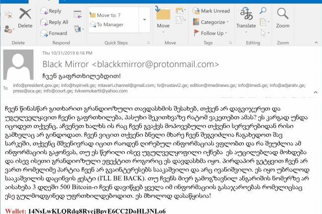 ტვ პირველმა ელექტრონული ფოსტით მუქარის წერილი მიიღო
