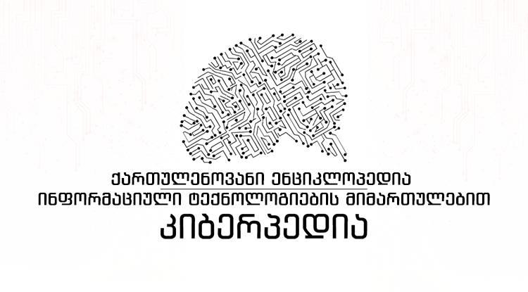 კიბერპედია - CYBERPEDIA